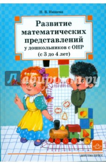Развитие математических представлений у дошкольников с ОНР (с 3 до 4 лет) н в нищева развитие математических представлений у дошкольников с онр с 4 до 5 и с 5 до 6 лет