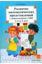 Скачать Нищева Развитие математических представлений Детство-Пресс Пособие Развитие математических представлений бесплатно