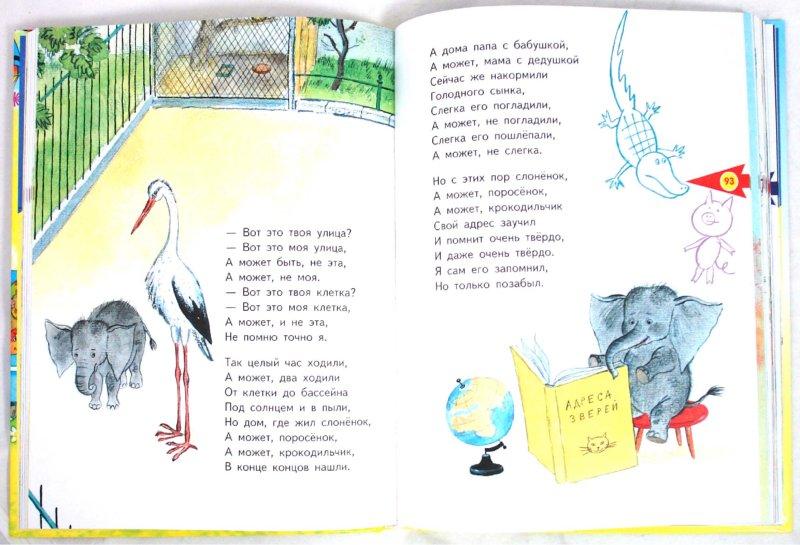 Иллюстрация 1 из 45 для Стихи и песни из мультфильмов - Эдуард Успенский | Лабиринт - книги. Источник: Лабиринт