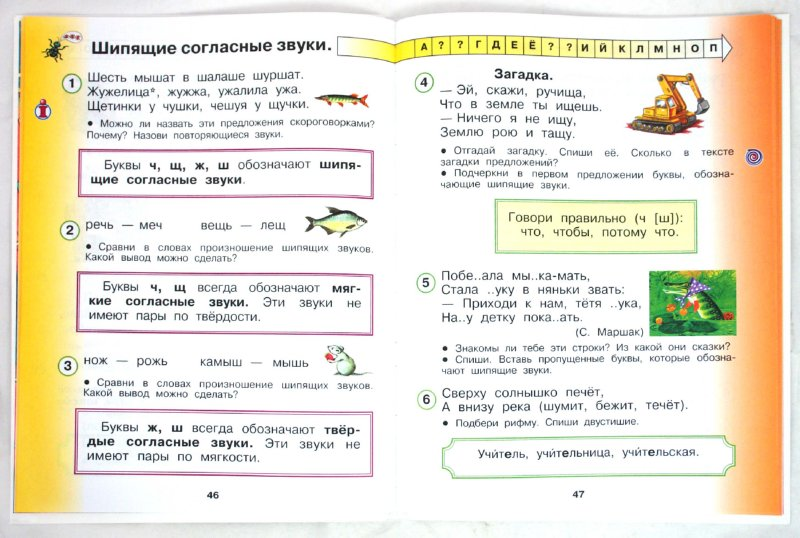 Гдз По Русскому Языку 1 Класс Андрианова Илюхина Учебник Ответы