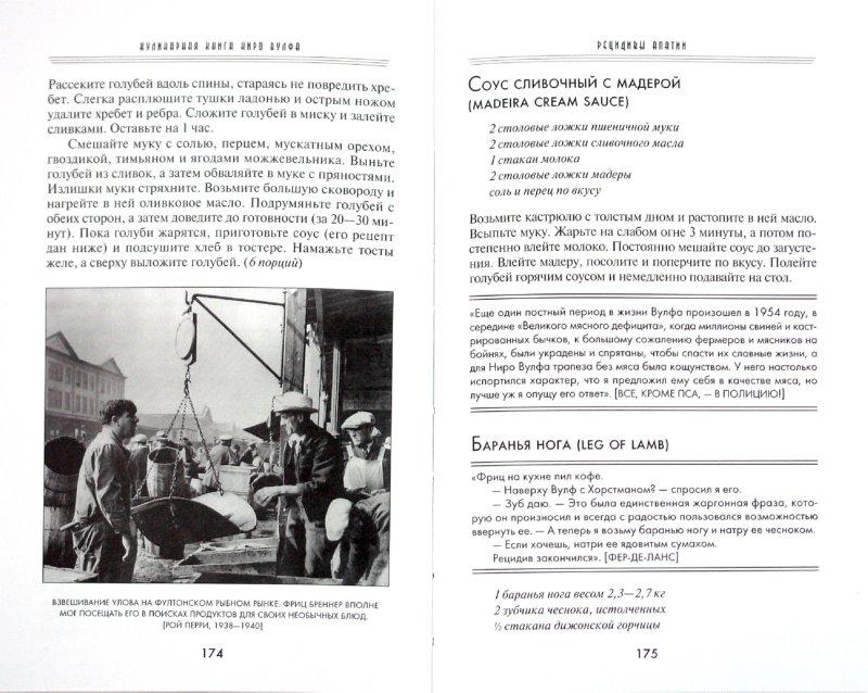 Иллюстрация 1 из 7 для Кулинарная книга Ниро Вулфа - Рекс Стаут | Лабиринт - книги. Источник: Лабиринт
