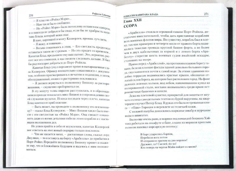 Иллюстрация 1 из 6 для Одиссея капитана Блада. Хроника капитана Блада - Рафаэль Сабатини | Лабиринт - книги. Источник: Лабиринт