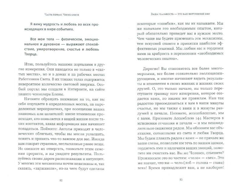 Иллюстрация 1 из 5 для Галактические контракты: Послания Ассамблеи 144 Мастеров - Елена Брежнева | Лабиринт - книги. Источник: Лабиринт