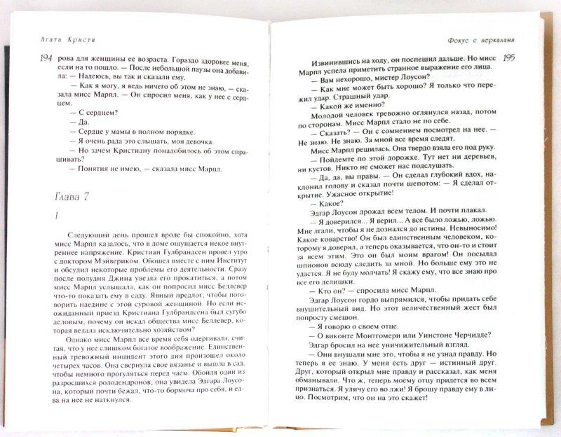 Иллюстрация 1 из 13 для Труп в библиотеке - Агата Кристи | Лабиринт - книги. Источник: Лабиринт