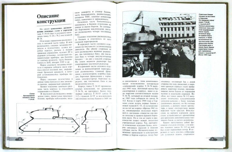 Иллюстрация 1 из 33 для Средний танк Т-34-85. Второе рождение машины - Илья Мощанский | Лабиринт - книги. Источник: Лабиринт
