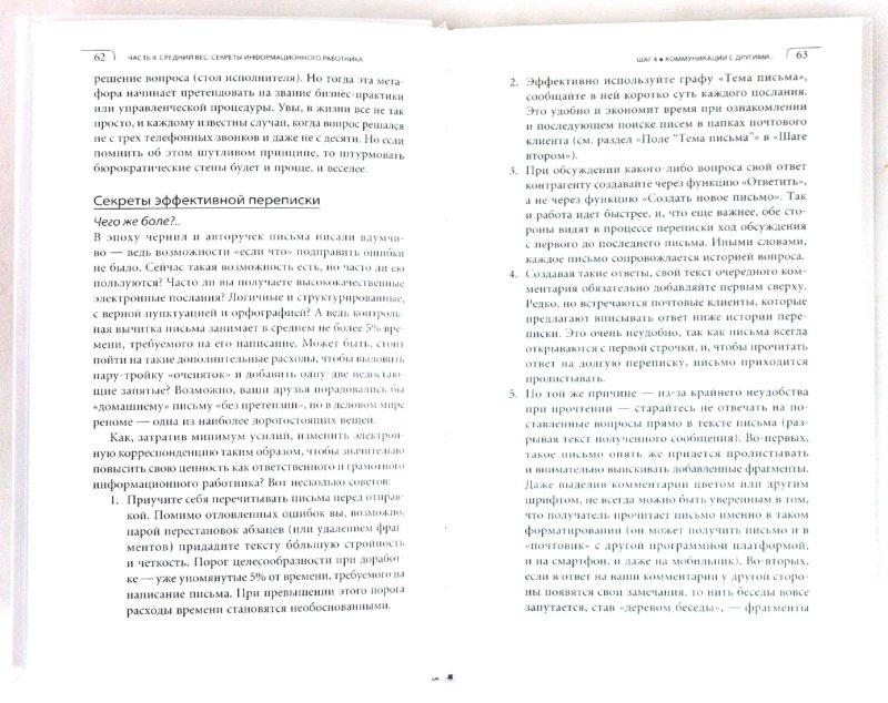 Иллюстрация 1 из 11 для Про INFO: разложить все по полочкам - Евгений Коноплев | Лабиринт - книги. Источник: Лабиринт