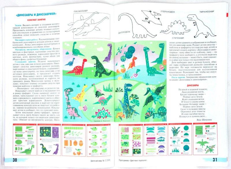 Иллюстрация 1 из 18 для Коллаж свобода творчества. Цветной мир №2, 2009 г. | Лабиринт - книги. Источник: Лабиринт
