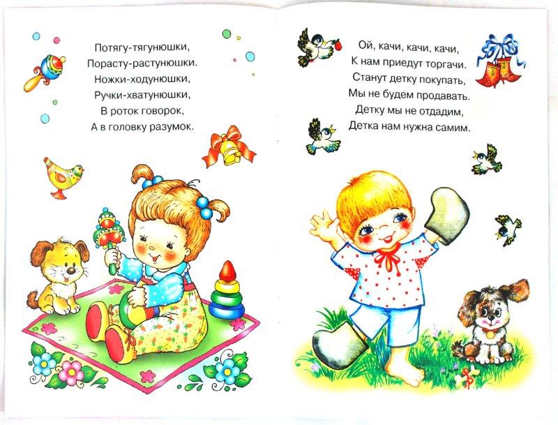 Иллюстрация 1 из 25 для Потешки: Лень-потягота. Сон и пробуждение (1-3 года)   Лабиринт - книги. Источник: Лабиринт