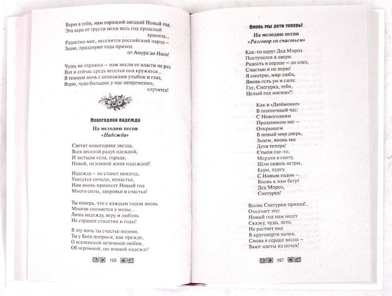 Иллюстрация 1 из 3 для Песни-переделки для свадеб, юбилеев, вечеринок, капустников и КВН - Игорь Мухин | Лабиринт - книги. Источник: Лабиринт