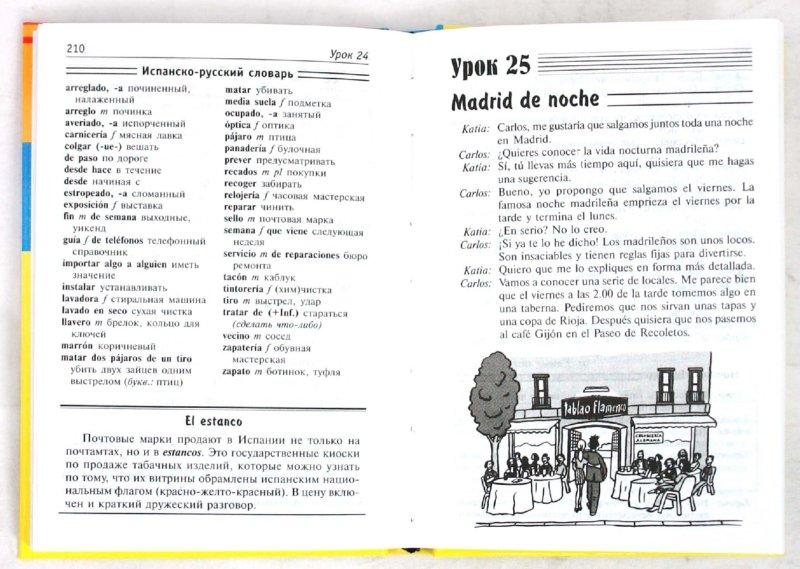 Иллюстрация 1 из 10 для Испанский за 30 дней - Кенигбауэр, Кувэр   Лабиринт - книги. Источник: Лабиринт