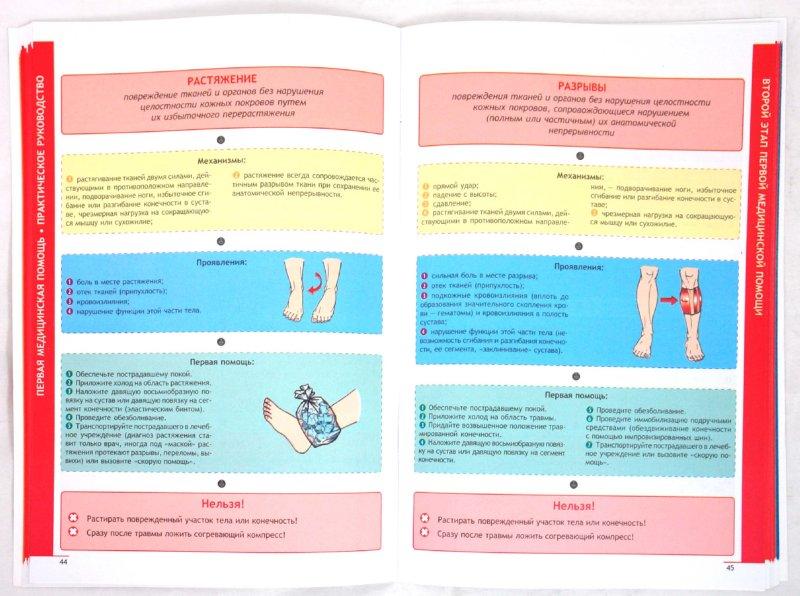 Иллюстрация 1 из 4 для Первая медицинская помощь. Практическое руководство - Юрий Гаин | Лабиринт - книги. Источник: Лабиринт