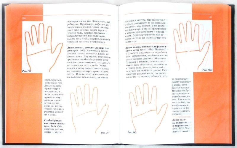 Иллюстрация 1 из 8 для Хиромантия. Полная энциклопедия | Лабиринт - книги. Источник: Лабиринт