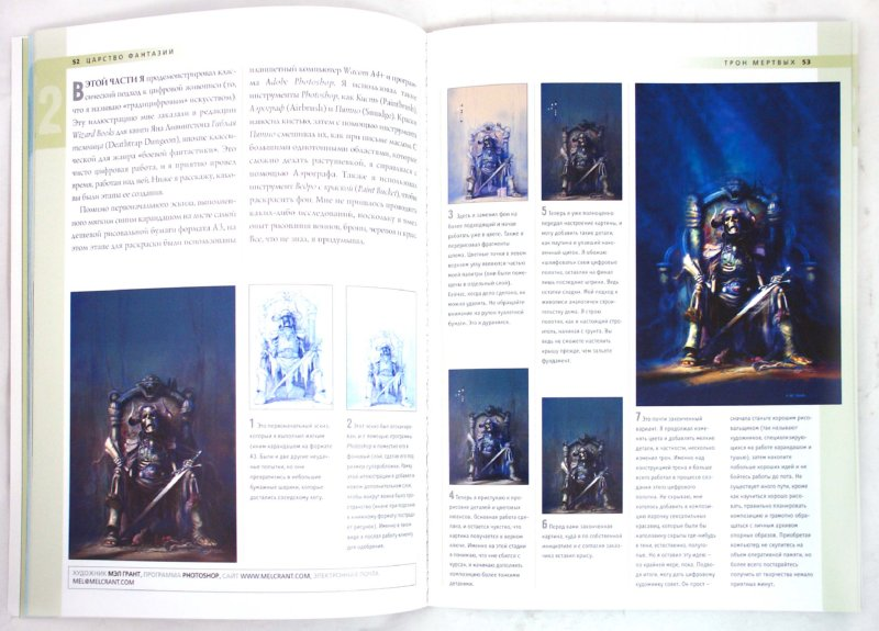 Иллюстрация 1 из 45 для Рисуем мир фэнтези - Мартин МакКенна | Лабиринт - книги. Источник: Лабиринт