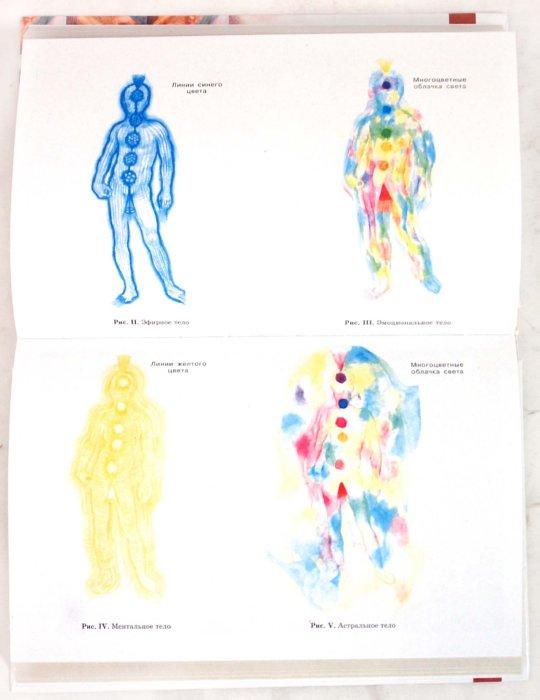 Иллюстрация 1 из 6 для Руки света. Пособие по биоэнергетическому целительству - Барбара Бреннан   Лабиринт - книги. Источник: Лабиринт