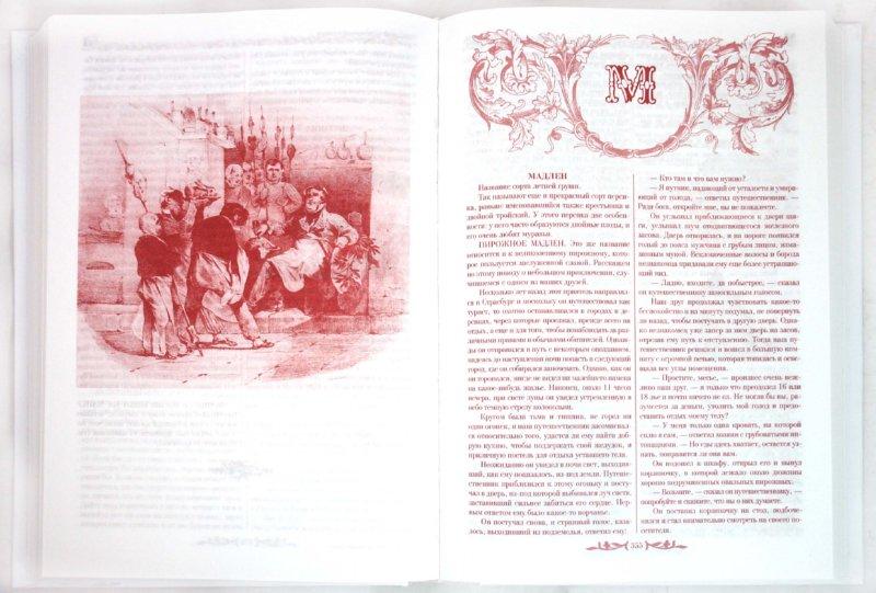Иллюстрация 1 из 14 для Большой кулинарный словарь - Александр Дюма | Лабиринт - книги. Источник: Лабиринт