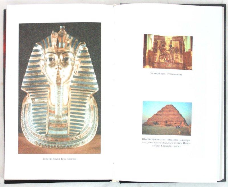Иллюстрация 1 из 3 для Тайны исчезнувших цивилизаций - Вадим Ильин   Лабиринт - книги. Источник: Лабиринт