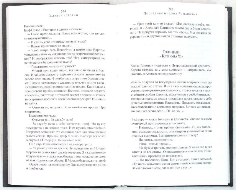 Иллюстрация 1 из 31 для Загадки истории - Эдвард Радзинский | Лабиринт - книги. Источник: Лабиринт