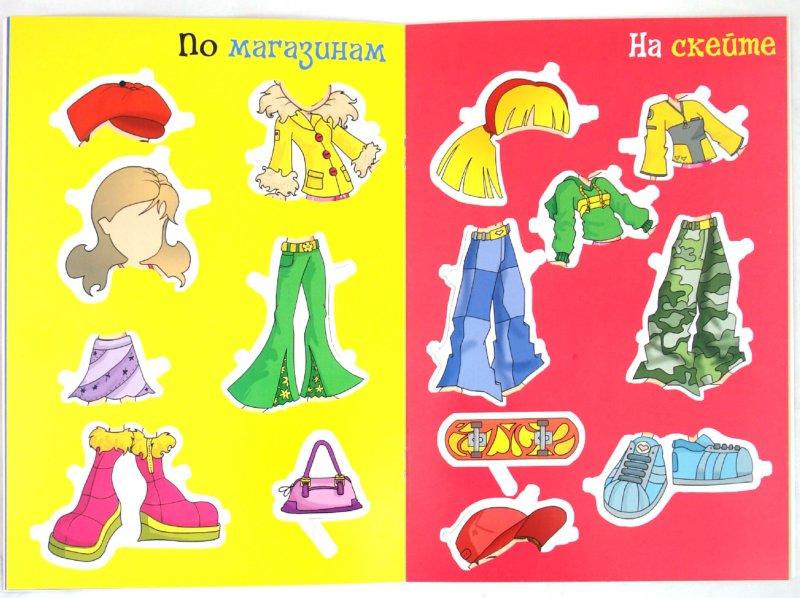 Иллюстрация 1 из 10 для Стильные девчонки. Самая модная | Лабиринт - книги. Источник: Лабиринт