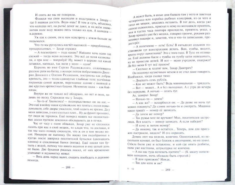 Иллюстрация 1 из 21 для Рассказы и Крохотки - Александр Солженицын | Лабиринт - книги. Источник: Лабиринт