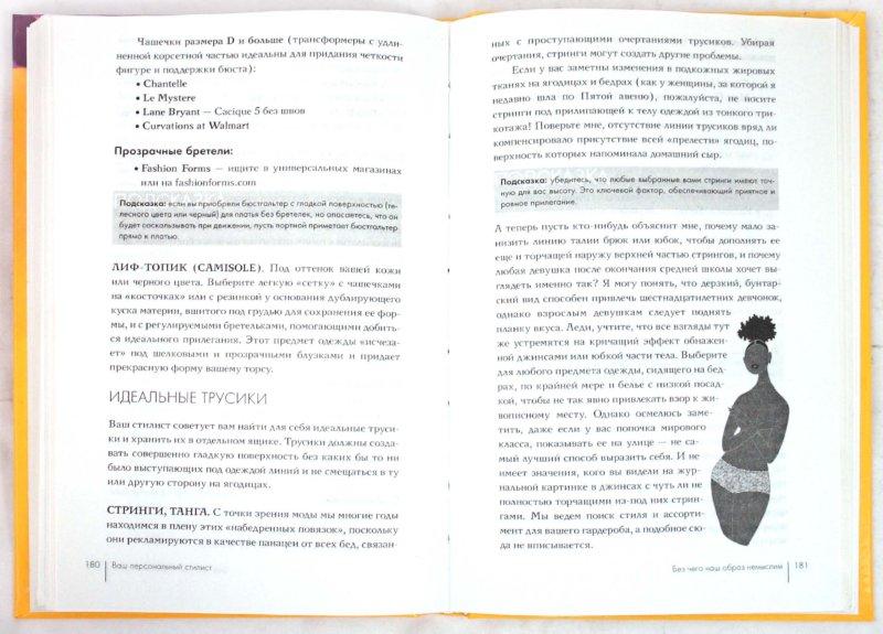 Иллюстрация 1 из 29 для Ваш персональный стилист. Секреты профессионального стилиста - Кендолл Фарр | Лабиринт - книги. Источник: Лабиринт