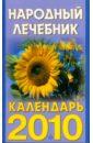 Народный лечебник. Календарь на 2010 год