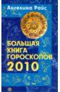 Райс Ангелина Большая книга гороскопов на 2010 год татиана северинова кому то