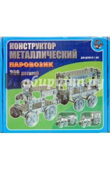 Конструктор металлический. Паровозик (00949)