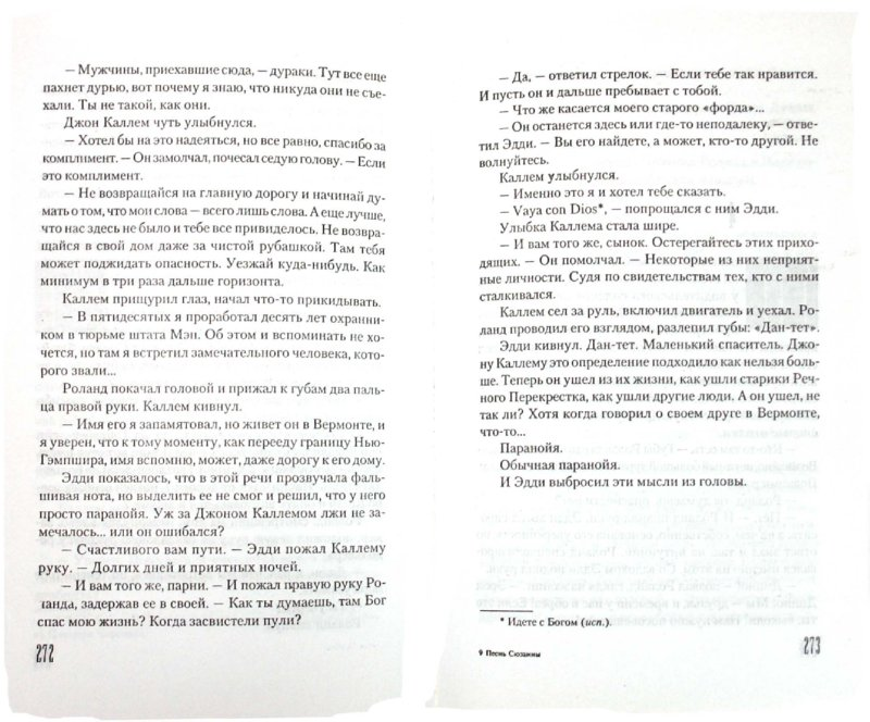 Иллюстрация 1 из 5 для Темная башня: Песнь Сюзанны - Стивен Кинг | Лабиринт - книги. Источник: Лабиринт