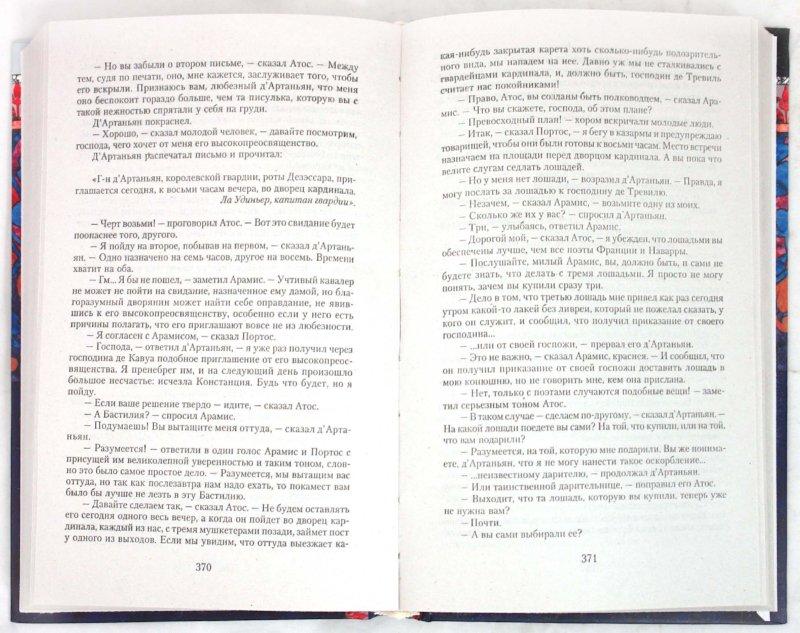 Иллюстрация 1 из 4 для Три мушкетера - Александр Дюма | Лабиринт - книги. Источник: Лабиринт