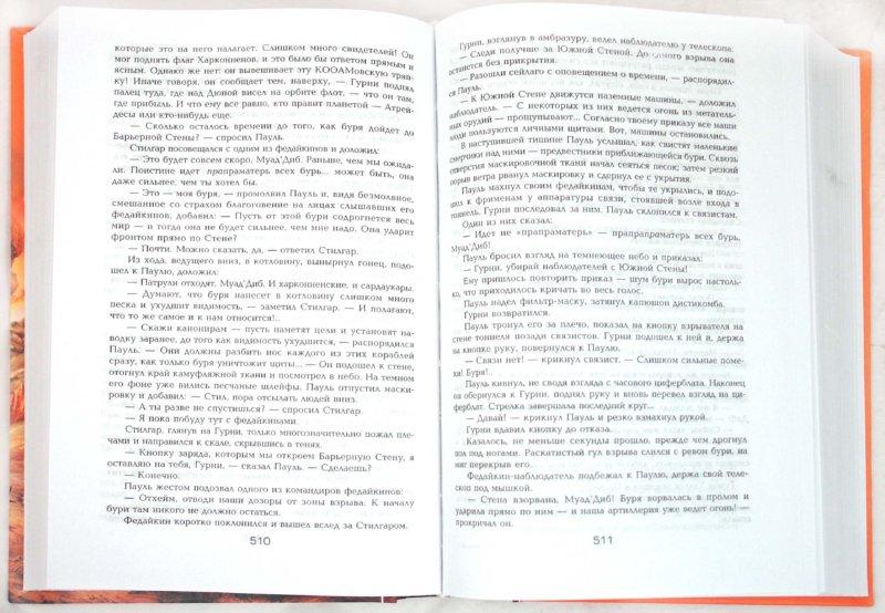 Иллюстрация 1 из 6 для Дюна: Дюна. Мессия Дюны. Дети Дюны - Фрэнк Герберт | Лабиринт - книги. Источник: Лабиринт