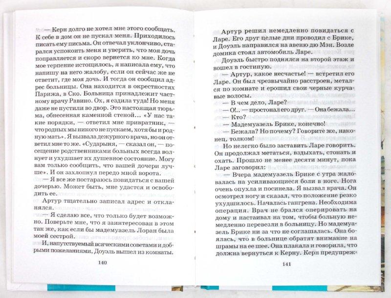 Иллюстрация 1 из 18 для Остров Погибших Кораблей - Александр Беляев   Лабиринт - книги. Источник: Лабиринт