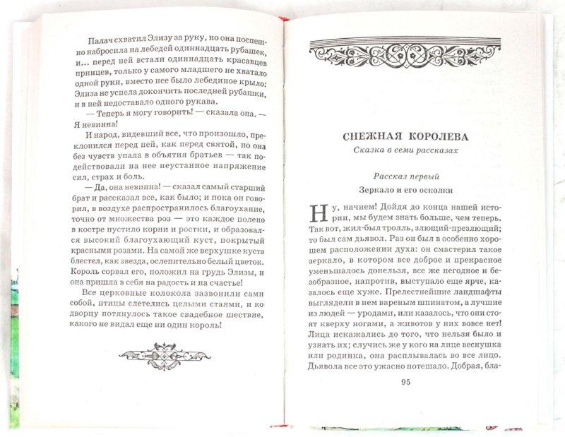 Иллюстрация 1 из 6 для Сказки - Ханс Андерсен   Лабиринт - книги. Источник: Лабиринт