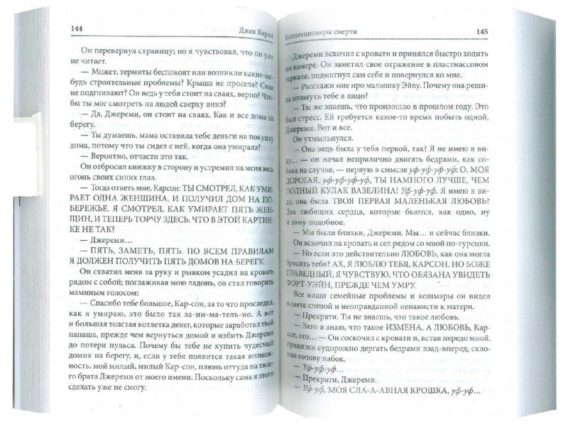 Иллюстрация 1 из 9 для Коллекционеры смерти - Джек Керли   Лабиринт - книги. Источник: Лабиринт
