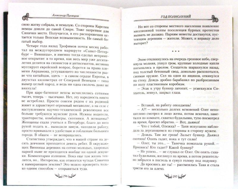 Иллюстрация 1 из 6 для Год полнолуний - Александр Прозоров | Лабиринт - книги. Источник: Лабиринт