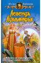 Легенда Лукоморья, Набокова Юлия Валерьевна