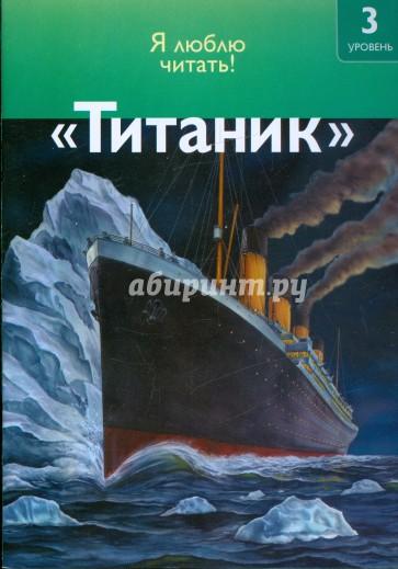 ШИНЕЙД ФИЦГИББОН ТИТАНИК СКАЧАТЬ БЕСПЛАТНО