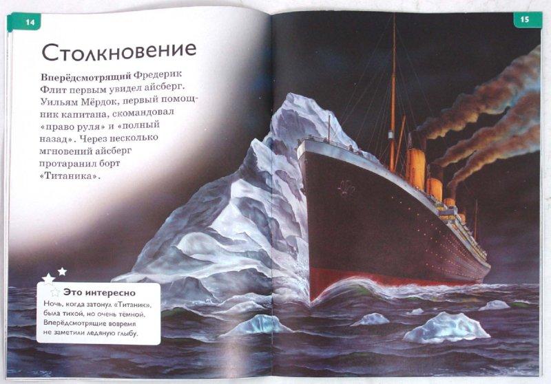 Иллюстрация 1 из 27 для Титаник - Салли Оджерс | Лабиринт - книги. Источник: Лабиринт
