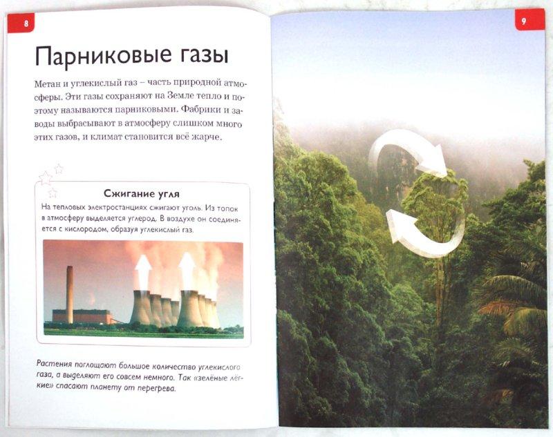Иллюстрация 1 из 19 для Экология - Роберт Коуп | Лабиринт - книги. Источник: Лабиринт