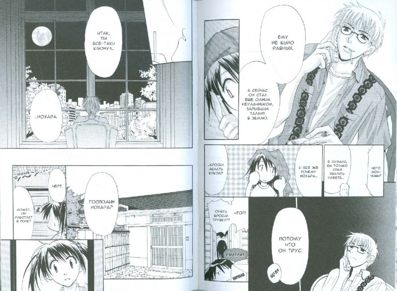 Иллюстрация 1 из 9 для Роковой поцелуй. Книга 1: Ожившая мечта - Кадзуко Хигасияма | Лабиринт - книги. Источник: Лабиринт
