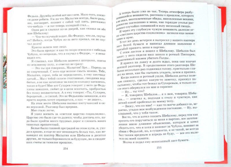 Иллюстрация 1 из 4 для Повести и рассказы - Аркадий Гайдар | Лабиринт - книги. Источник: Лабиринт