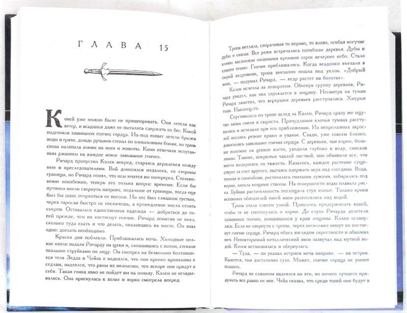 Иллюстрация 1 из 8 для Первое Правило Волшебника. В 2 книгах. Книга 1 - Терри Гудкайнд | Лабиринт - книги. Источник: Лабиринт