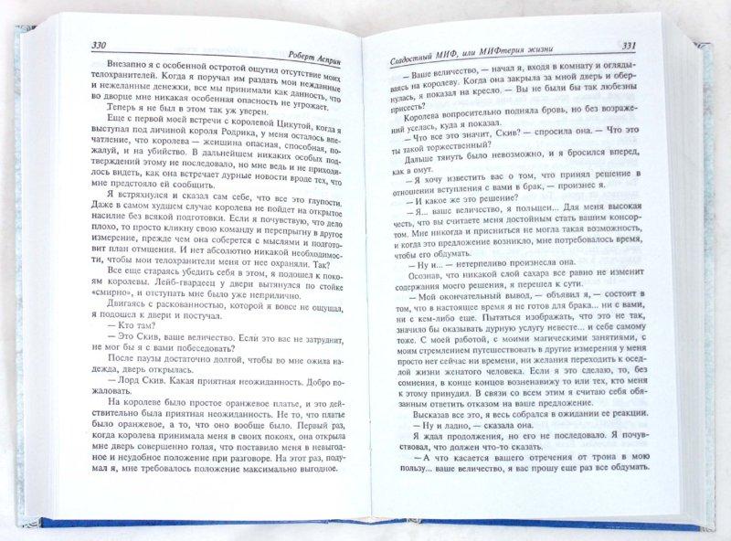 Иллюстрация 1 из 24 для Корпорация М.И.Ф.в действии. Сладостный МИФ, или МИФтерия жизни. МИФфия невыполнима… - Роберт Асприн | Лабиринт - книги. Источник: Лабиринт