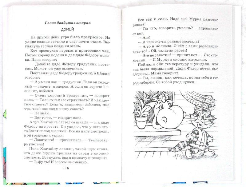 Иллюстрация 1 из 6 для Дядя Федор, пес и кот - Эдуард Успенский | Лабиринт - книги. Источник: Лабиринт