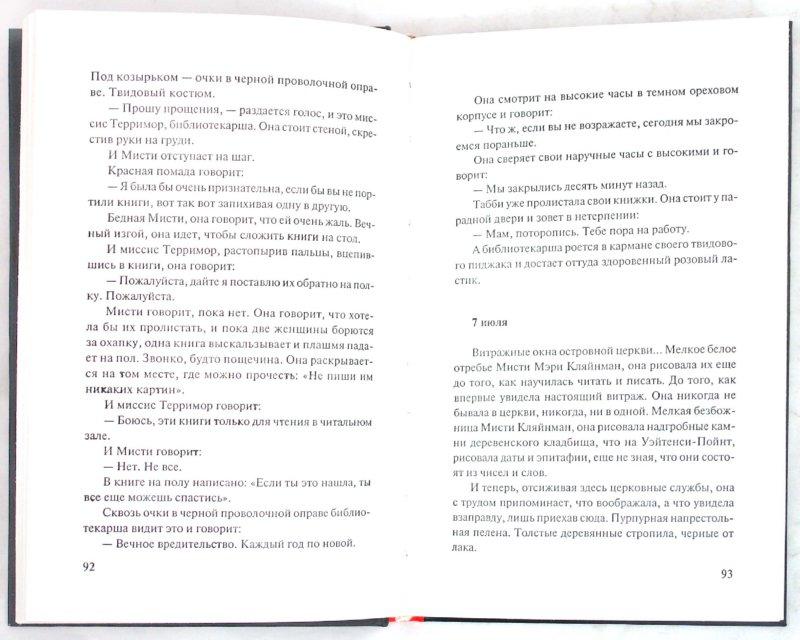 Иллюстрация 1 из 5 для Дневник - Чак Паланик | Лабиринт - книги. Источник: Лабиринт