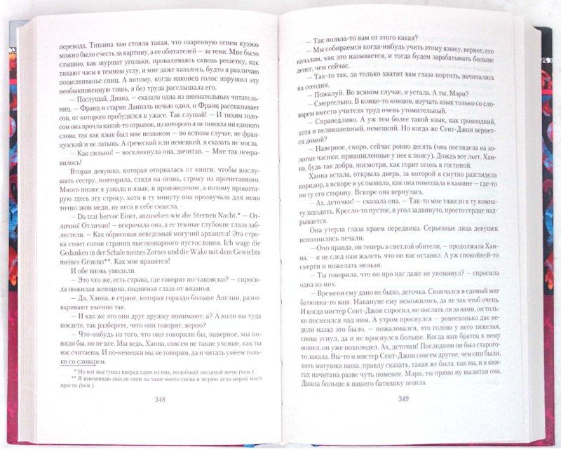 Иллюстрация 1 из 17 для Джейн Эйр. Грозовой Перевал - Бронте, Бронте   Лабиринт - книги. Источник: Лабиринт