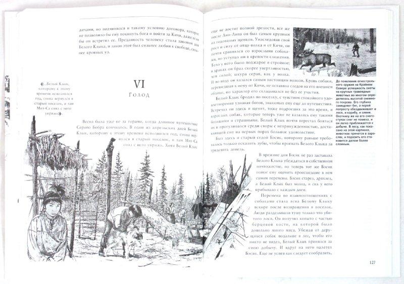 Иллюстрация 1 из 42 для Белый Клык - Джек Лондон | Лабиринт - книги. Источник: Лабиринт