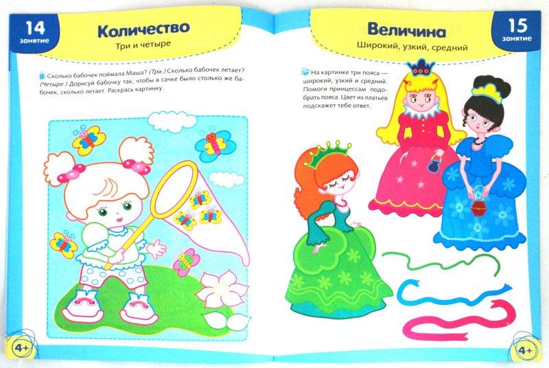 Иллюстрация 1 из 28 для Умный ребёнок. Я учусь считать.  4+ - Т. Давыдова | Лабиринт - книги. Источник: Лабиринт