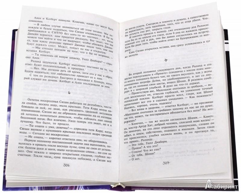 Иллюстрация 1 из 27 для Колдун и кристалл - Стивен Кинг | Лабиринт - книги. Источник: Лабиринт