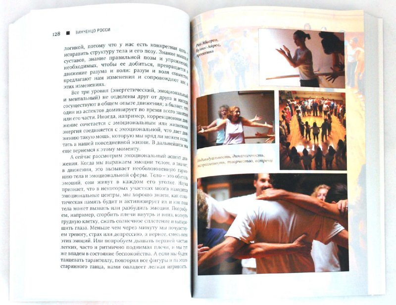 Иллюстрация 1 из 12 для Жизнь в движении. Система Rio Abierto - Винченцо Росси   Лабиринт - книги. Источник: Лабиринт