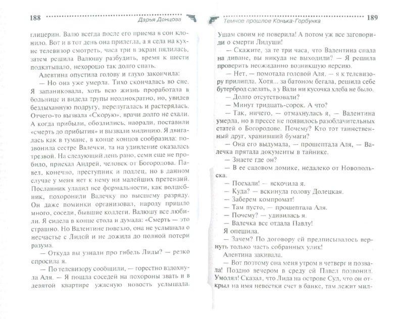 Иллюстрация 1 из 14 для Темное прошлое Конька-Горбунка - Дарья Донцова   Лабиринт - книги. Источник: Лабиринт